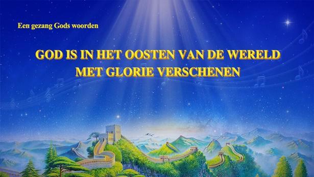 17 God is in het oosten van de wereld met glorie verschenen