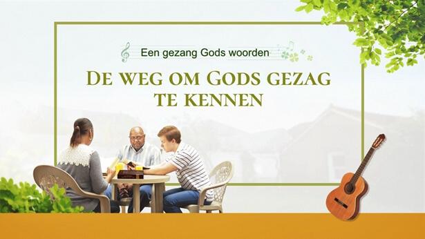 De weg om Gods gezag te kennen