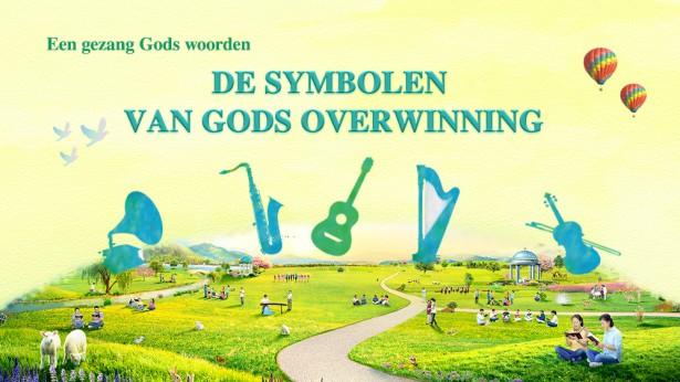 De symbolen van Gods Overwinning